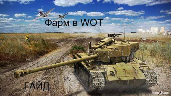 Photo of Гайд по фарму в World of Tanks — Как и на чем фармить