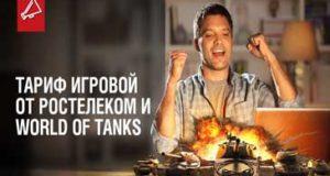 «Игровой»: прокачанный тариф от «Ростелеком» теперь с премиум аккаунтом