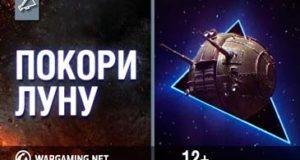 Игровое событие «Тёмная сторона Луны»