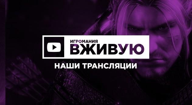 Photo of Новости сегодня | Лучшие игры на канале «Игромания в живую»