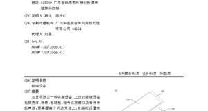 Meizu патентует большой дисплей с технологией костной проводимости звука