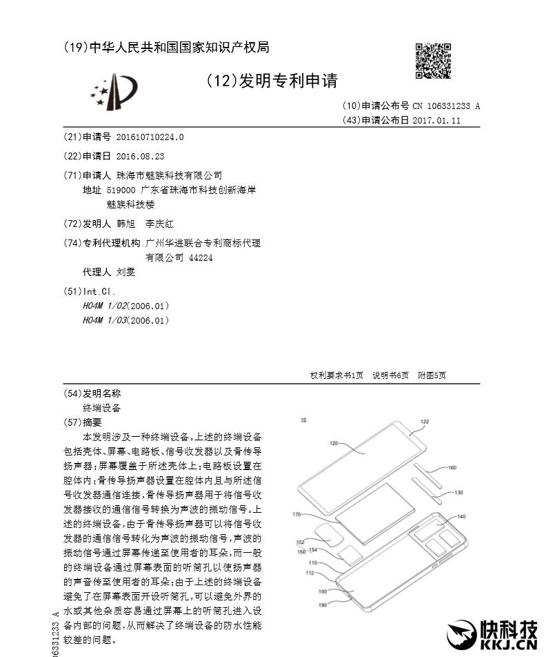 Photo of Meizu патентует большой дисплей с технологией костной проводимости звука