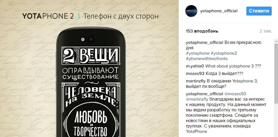 Photo of Готовится YotaPhone 3 и обновление до Android 6 для YotaPhone 2