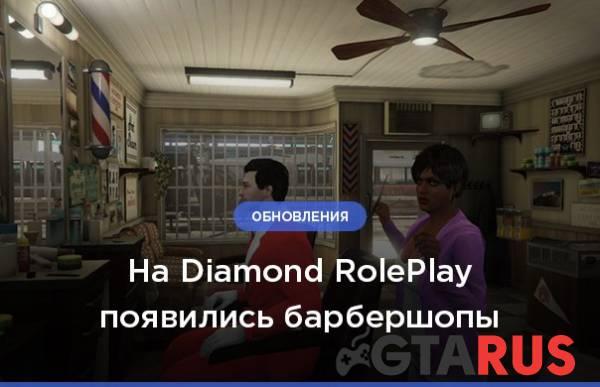 Photo of Diamond RolePlay вплотную занялись разработкой мода под GTA 5