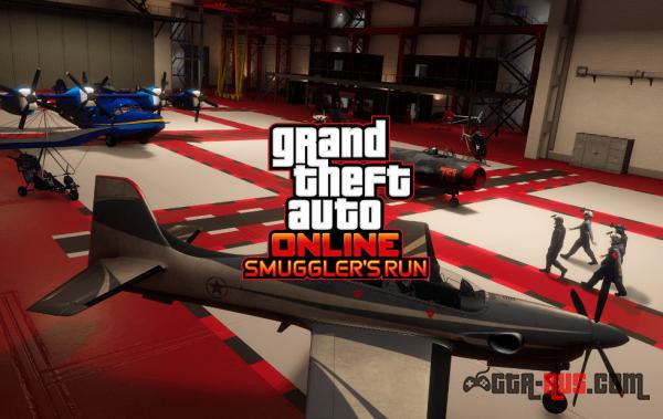 Photo of GTA Online: обновление «Контрабандисты», чтобы брать в игре новые высоты.