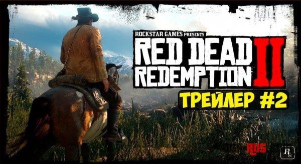 Red Dead Redemption II возвращается с новым трейлером