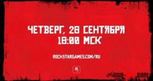 28 сентября новые подробности о Red Dead Redemption 2