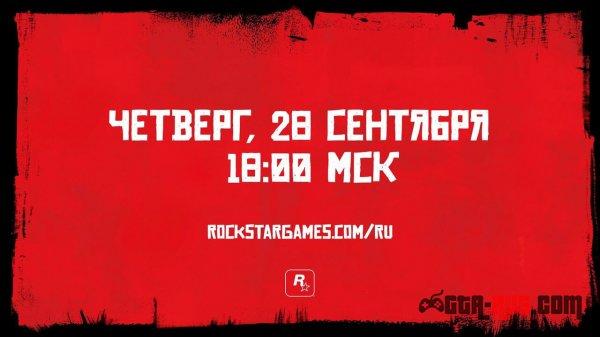 Photo of 28 сентября новые подробности о Red Dead Redemption 2