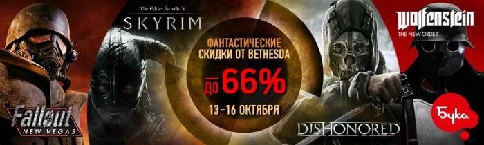 В честь выхода The Evil Within 2 «Бука» и Bethesda устраивают большую распродажу