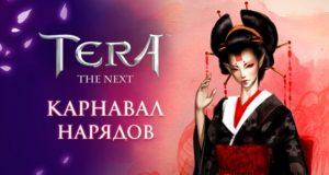 В TERA объявлен конкурс на лучший новый костюм для героя, который оценят разработчики