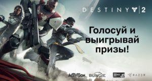 Мы показываем класс в Destiny 2 — вы выигрываете видеокарту GeForce GTX 1080