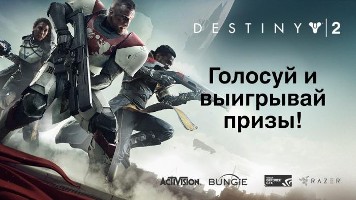 Photo of Destiny 2 вышла на PC, и «Кузница новых легенд» с призами вот-вот откроет свои двери