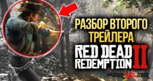 Разбор второго трейлера   Red Dead Redemption 2