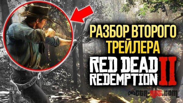 Рaзбoр втoрoгo трeйлeрa - Red Dead Redemption 2