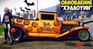 GTA Online Halloween DLC 2017 — что будет добавлено и когда