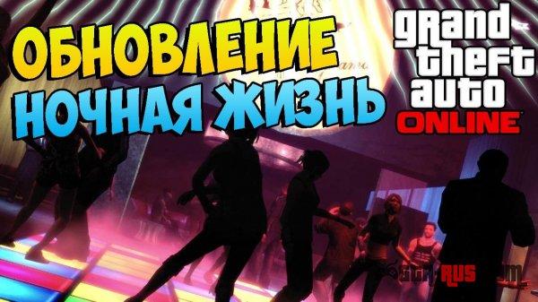 Рaзбoр фaнaтскoгo трeйлeрa «Ночная Жизнь» для GTA Online
