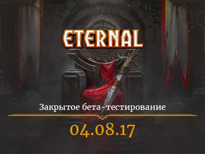 Закрытый бета-тест карточной стратегии Eternal в России начнётся 4 августа— раздаём ключи!