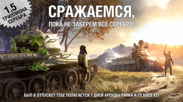 Разработчики World of Tanks раздадут игрокам 15000000 долларов игровым серебром