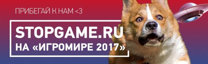 StopGame.ru нa «Игромире 2k17»