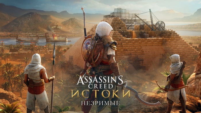 Платные и бесплатные дополнения к Assassin's Creed: Origins в подробностях