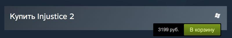 Warner Bros. проверит цену PC-версии Injustice 2 в Steam для России