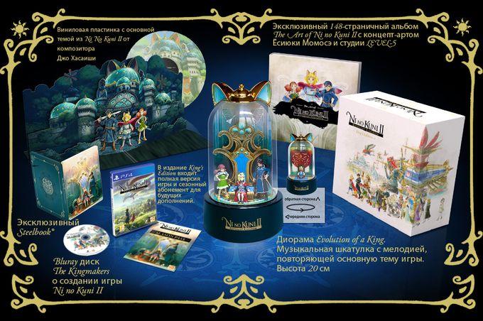 Новый трейлер и коллекционное издание Ni No Kuni 2: Revenant Kingdom