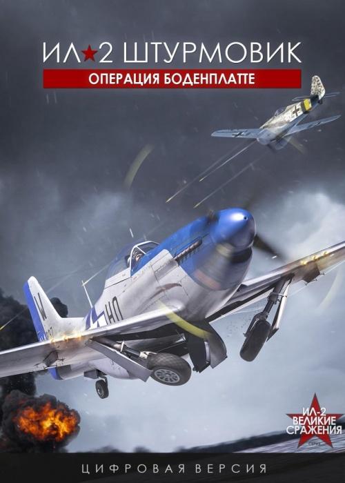 Photo of 1C Game Studios анонсировала сразу три игры из серии «Ил-2 Штурмовик»