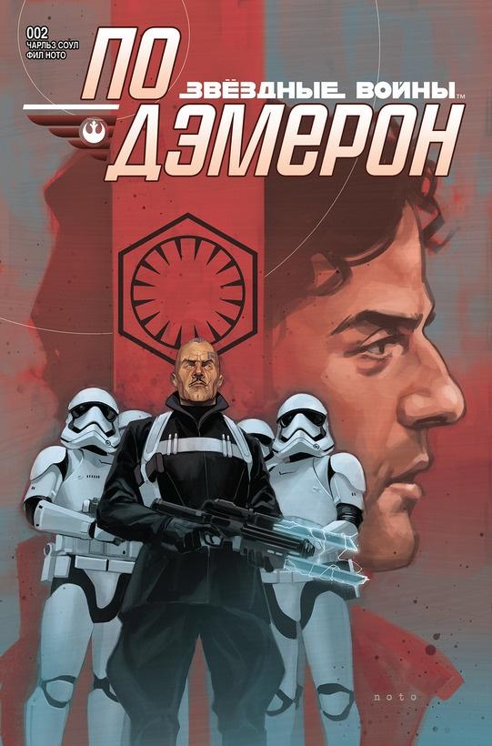 Photo of В сервисе Bookmate появились комиксы «Звёздные войны» на русском языке