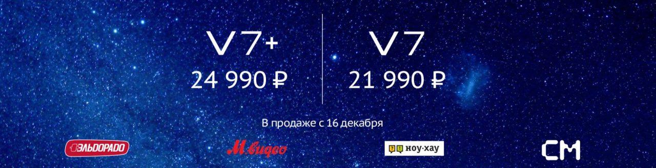 Photo of Vivo V7 и V7 Plus приходят в Россию: широкие экраны, много мегапикселей и Hi-Res звук