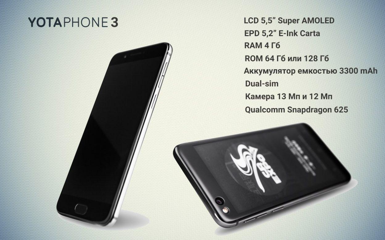 Photo of В Китае представили YotaPhone 3 и начали принимать предзаказы
