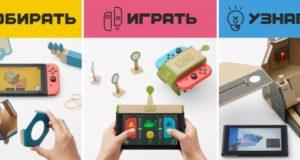 Nintendo Labo превратит Switch в робота, удочку, фортепиано и многое другое. Нужен лишь картон