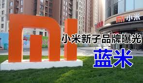 Photo of Новый суб-бренд Xiaomi будет называться Lanmi (синий рис) с первым смартфоном X1