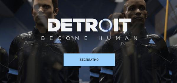 Detroit: Become Human раздают бесплатно в EGS, но это баг0