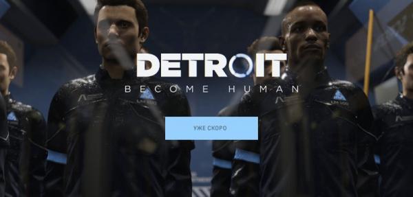 Detroit: Become Human раздают бесплатно в EGS, но это баг1
