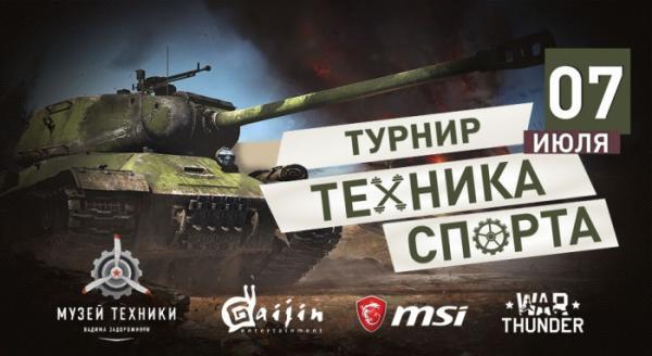 Photo of 7 июля на фестивале «Техника спорта» пройдёт турнир по War Thunder