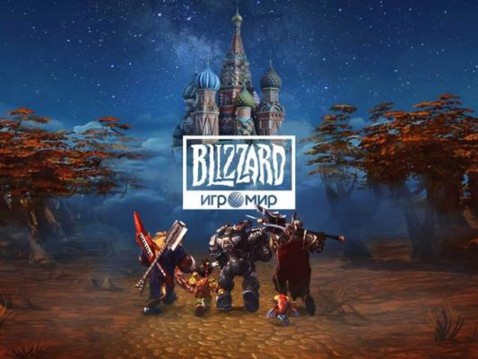 Blizzard посетит «ИгроМир 2019»0