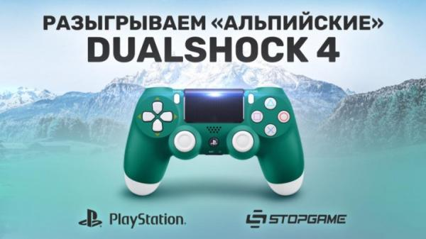 Расскажи, зачем тебе нужен геймпад, и выиграй «альпийский» DualShock 4!0