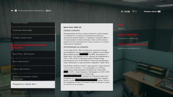 В Control можно найти описание событий из Alan Wake и связь двух игр0