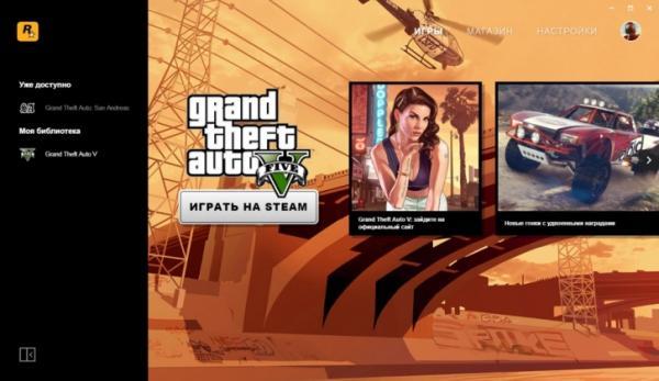 Rockstar Games Social Club превратился в Rockstar Games Launcher. За его установку дарят GTA: San Andreas0