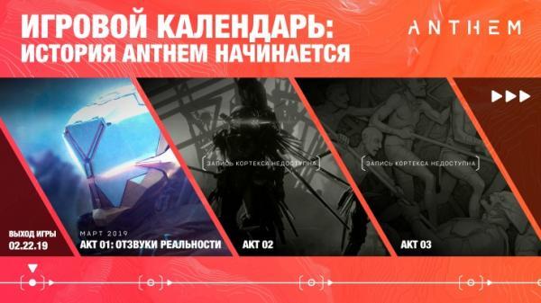 Создатели Anthem отказались от системы актов, чтобы сосредоточиться на доработке игры0
