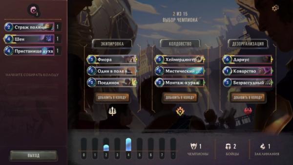 Стартовала вторая демоверсия Legends of Runeterra с новым режимом «Экспедиции»0