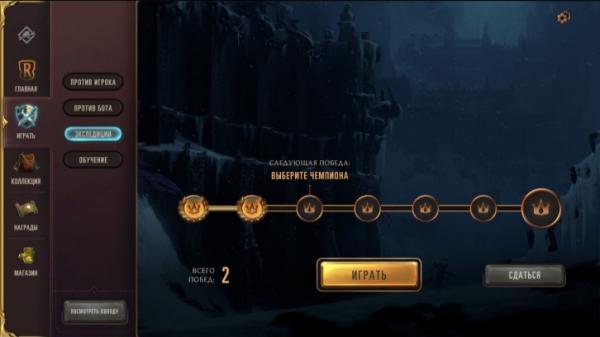 Стартовала вторая демоверсия Legends of Runeterra с новым режимом «Экспедиции»2