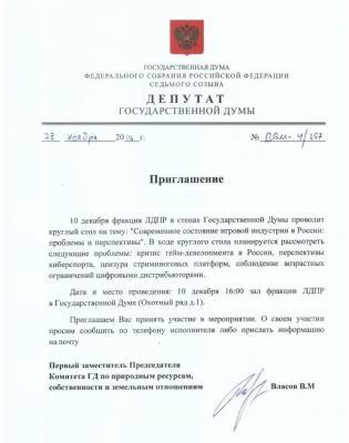 Photo of ЛДПР проведёт заседание, посвящённое состоянию российской игровой индустрии