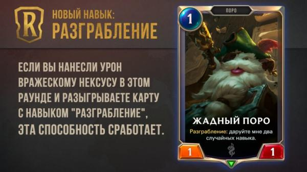Добро пожаловать в Билджвотер — Riot Games представила новый регион Legends of Runeterra0