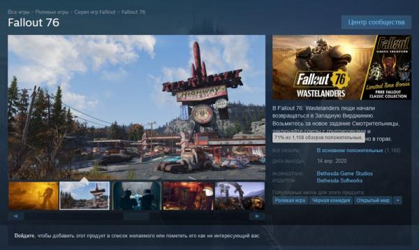 Photo of У Fallout 76 в Steam теперь «в основном положительные» отзывы