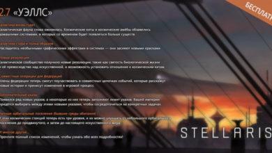 Photo of В Stellaris началась бесплатная неделя в честь четвертой годовщины игры